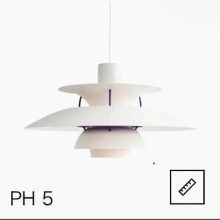 アクタス(ACTUS)のルイスポールセン PH5 クラシックホワイト(天井照明)