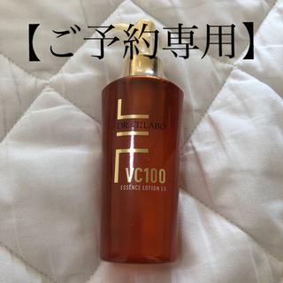 ドクターシーラボ(Dr.Ci Labo)の【ご予約専用】VC100エッセンスローションEX 150ml 新品(化粧水/ローション)