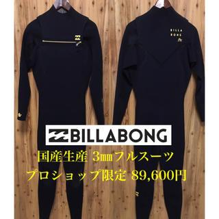 Lサイズ BILLABONG 極 ビラボンウェットスーツ 3mmフルスーツ