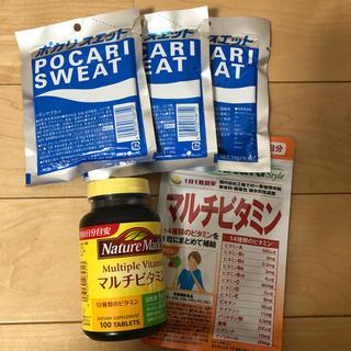 オオツカセイヤク(大塚製薬)の[新品未開封]マルチビタミンとポカリの粉3袋(ビタミン)