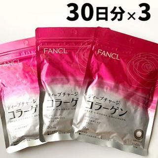 FANCL - ファンケル ディープチャージコラーゲン 30日分×3袋