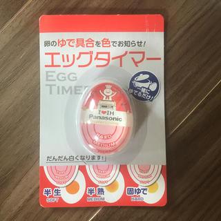 パナソニック(Panasonic)のエッグタイマー(調理道具/製菓道具)