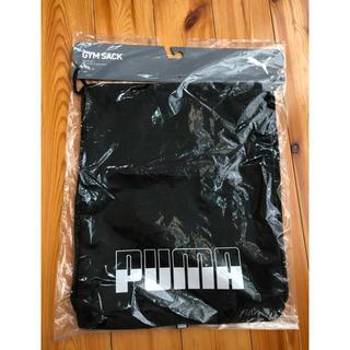 プーマ(PUMA)の新品タグ付き PUMA ジムサックⅡ ナップサック(リュックサック)