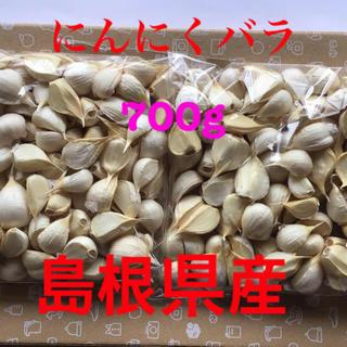 島根県産 にんにくバラ 700g Sサイズになります。(野菜)