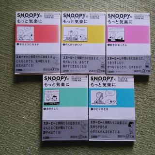 スヌーピー(SNOOPY)の【g1118072様専用ページ】スヌ-ピ-のもっと気楽に 5冊セット(その他)