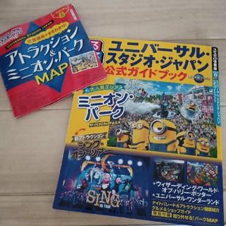 ユニバーサルスタジオジャパン(USJ)のUSJ 公式ガイドブック(地図/旅行ガイド)