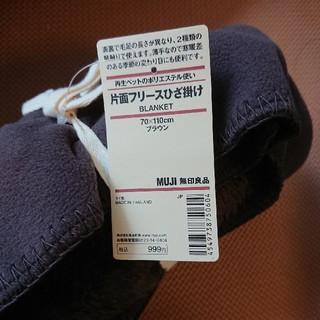 ムジルシリョウヒン(MUJI (無印良品))の片面フリースひざ掛け  ブランケット(毛布)