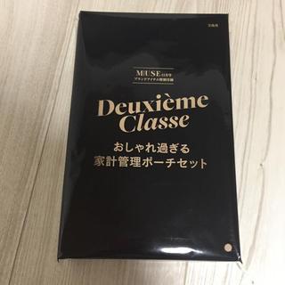 ドゥーズィエムクラス(DEUXIEME CLASSE)のオトナミューズ 付録 未開封 家計管理 ポーチ セット 11月号(ポーチ)
