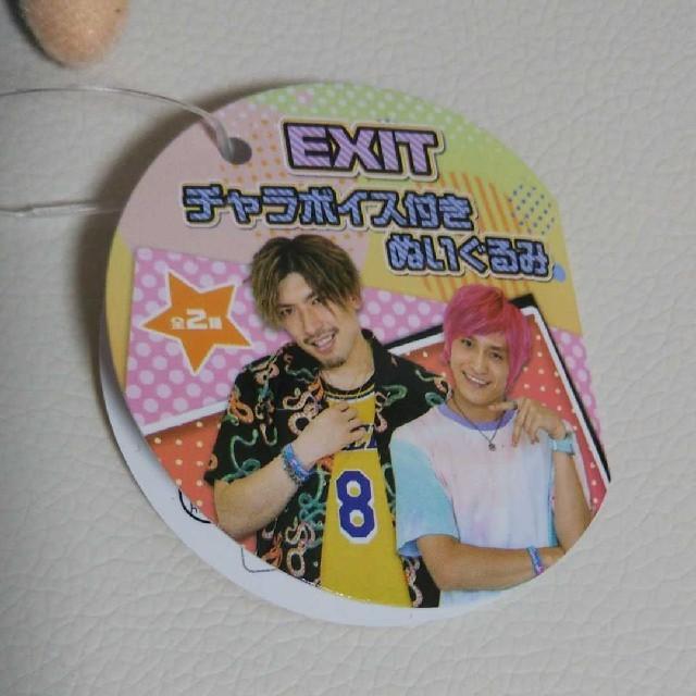 EXIT チャラボイス付き ぬいぐるみ 新品 タグ付き エンタメ/ホビーのタレントグッズ(お笑い芸人)の商品写真