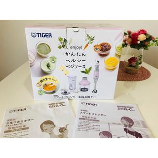 タイガー(TIGER)のTiger スマートブレンダー 離乳食/料理(ジューサー/ミキサー)