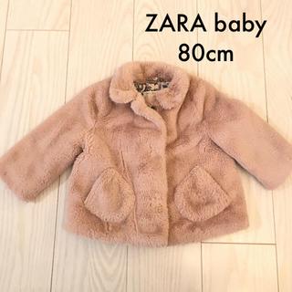 ザラキッズ(ZARA KIDS)のザラベイビー ファーコート  ジャケット 80cm(ジャケット/コート)