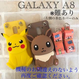 ギャラクシー(Galaxy)の【新品】※難あり GALAXY A8 シリコンスマホケース(ストラップ付き)(スマホケース)