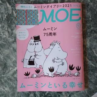 ハクセンシャ(白泉社)のMOE (モエ) 2020年 11月号(その他)