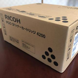RICOH - 値下げ!!RICO IPSiO SPトナーカートリッジ4200 純正品