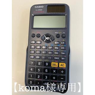 カシオ(CASIO)の【koma様専用商品】関数電卓 カシオ fx-JP500(OA機器)