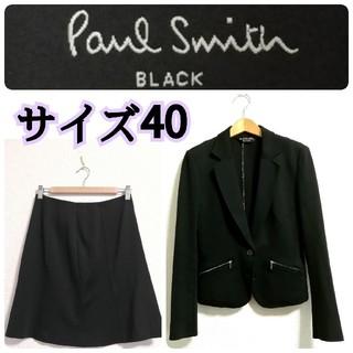 ポールスミス(Paul Smith)の美品 ポール・スミス ブラック Paul Smith スカート スーツ 40 M(スーツ)
