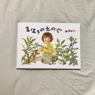 まほうのえのぐ(専用)(絵本/児童書)