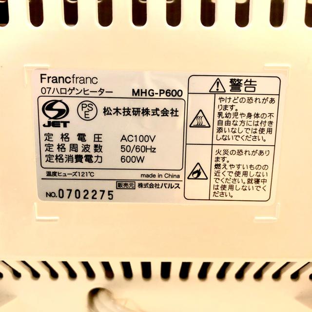 Francfranc(フランフラン)のフランフラン ハロゲンヒーター スマホ/家電/カメラの冷暖房/空調(電気ヒーター)の商品写真