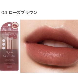 コージーホンポ(コージー本舗)の新品ミゼルエディ マットティント 04(口紅)