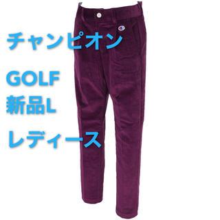 チャンピオン(Champion)の新品L  チャンピオンゴルフ Champion GOLF ストレッチパンツ(ウエア)