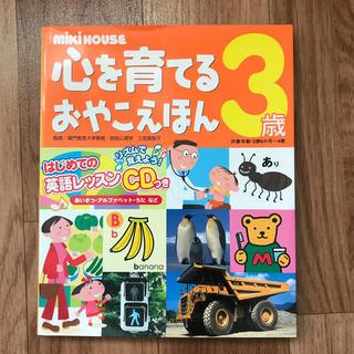 ミキハウス(mikihouse)のミキハウス 心を育てるおやこえほん3歳(絵本/児童書)