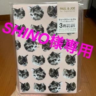 ポールアンドジョー(PAUL & JOE)のPAUL&JOE♡手帳♡B6サイズ♡ポールアンドジョー(カレンダー/スケジュール)