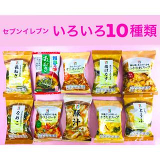 sachi様専用です☆フリーズドライ 御味噌汁 セブンイレブン 10食 ♪ (インスタント食品)