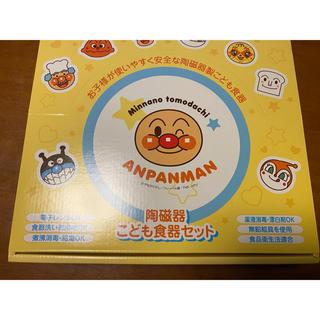 アンパンマン(アンパンマン)の食器セット アンパンマン お食い初めなどに····· 子供用  No1(食器)