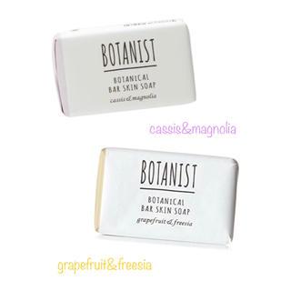 ボタニスト(BOTANIST)のボタニスト ボタニカルバー スキンソープ 2種セット(ボディソープ/石鹸)