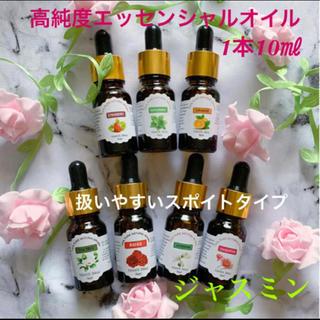 高純度エッセンシャルオイル(精油)10㎖1本 ジャスミン 種類や本数変更OK(エッセンシャルオイル(精油))