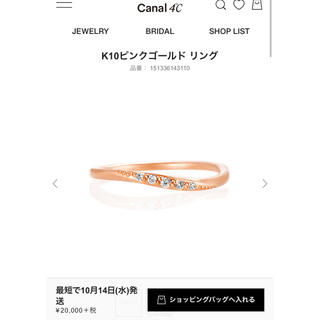 canal4℃ - canal4℃ 7号 K10ピンクゴールドリング品番:151336143110