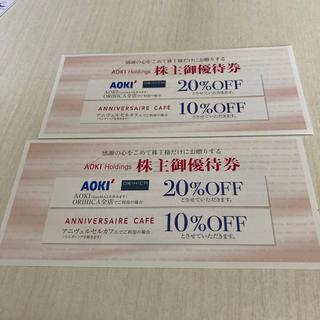 オリヒカ(ORIHICA)のAOKI ORIHIKA 株主優待券2枚(ショッピング)