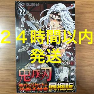 鬼滅の刃 22巻 特装版(少年漫画)