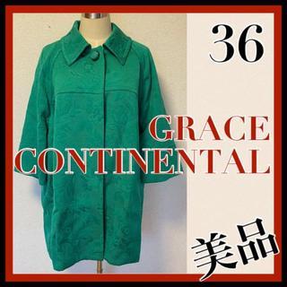 グレースコンチネンタル(GRACE CONTINENTAL)の美品 グレースクラス Grace Class ジャガード グリーン コート 36(チェスターコート)