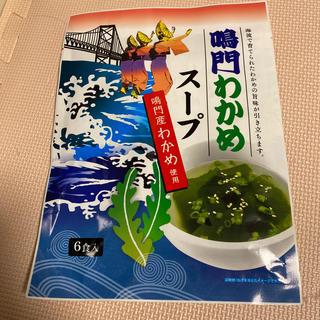 鳴門わかめスープ 6食入(インスタント食品)