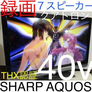 アクオス(AQUOS)の【上位モデル、録画、ネット】40型 シャープ 高級 液晶テレビ AQUOS(テレビ)