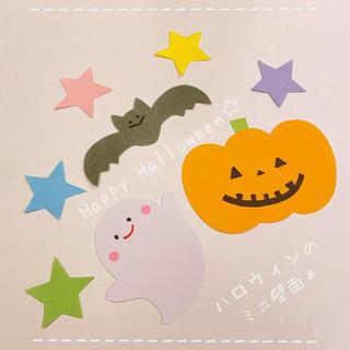 ハロウィンの壁面飾り*(型紙/パターン)