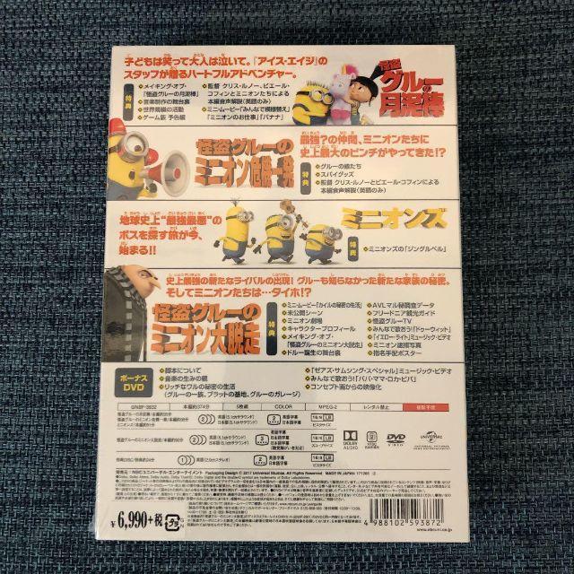 ミニオン(ミニオン)の新品未開封 怪盗グルーのミニオン大脱走 DVDシリーズパック エンタメ/ホビーのDVD/ブルーレイ(アニメ)の商品写真