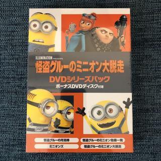 ミニオン(ミニオン)の新品未開封 怪盗グルーのミニオン大脱走 DVDシリーズパック(アニメ)