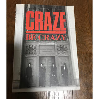 CRAZE 「BE CRAZY」バンドスコア(ポピュラー)
