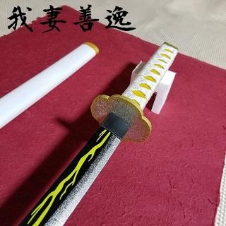 【新品未使用】鬼滅の刃 鬼の刀剣 木製 日輪刀 我妻善逸 模造 刀(小道具)