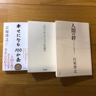 ショウガクカン(小学館)の江原啓之 3冊セット スピリチュアル(ノンフィクション/教養)