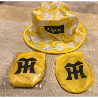 ハンシンタイガース(阪神タイガース)の阪神タイガース フォールディングハット 2個セット(応援グッズ)