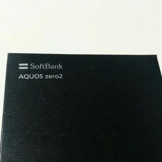 アクオス(AQUOS)の【新品未使用】AQUOS zero2 アストロ ブラック 256GB(スマートフォン本体)