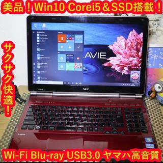 エヌイーシー(NEC)の人気レッド!Win10高速corei5&SSD/メ4G/ブルーレイ/HDMI(ノートPC)