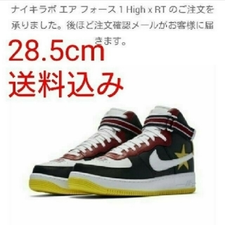 ナイキ(NIKE)の★28.5cm★AIR FORCE 1 HIGH / RT (スニーカー)