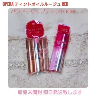 オペラ(OPERA)のオペラ リップティントオイルルージュ01 パラドゥリップティント(口紅)