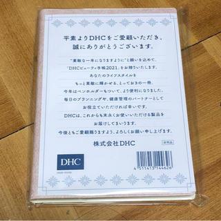 ディーエイチシー(DHC)のDHC ビューティ手帳 2021(手帳)