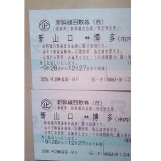新山口ー博多 新幹線チケット 2枚(鉄道乗車券)