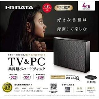 アイオーデータ(IODATA)のIODATA(アイ・オー・データ) 外付けHDD 4TB 4K録画256時間(PC周辺機器)